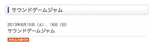 スクリーンショット 2013-06-14 23.39.28